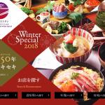今年も参加します!京都レストランウィンタースペシャル2018