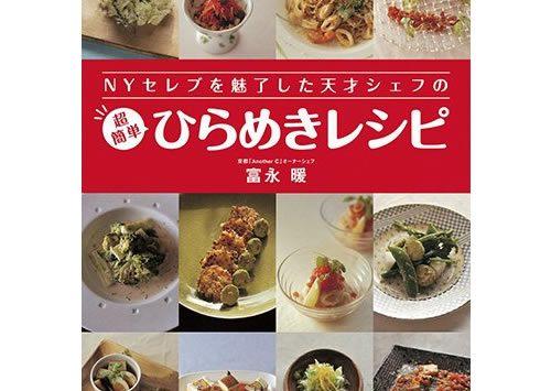書籍「NYセレブを魅了した天才シェフの 超簡単 ひらめきレシピ」を出版しました