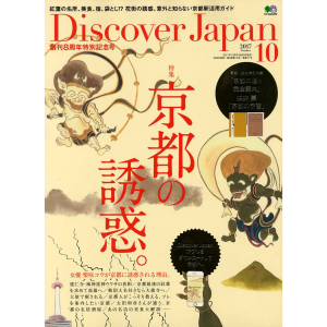 DISCOVER JAPAN 2017年10月号