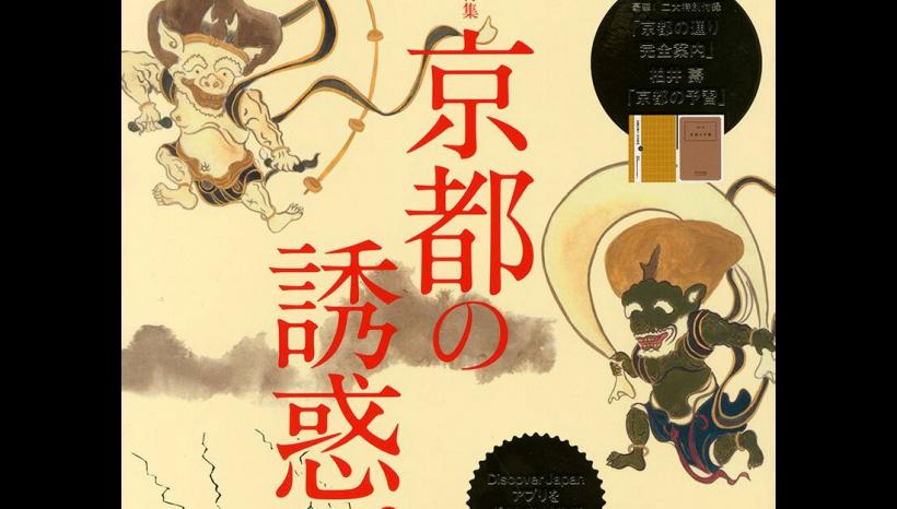 DISCOVER JAPAN 2017年10月号の京都特集に掲載されました