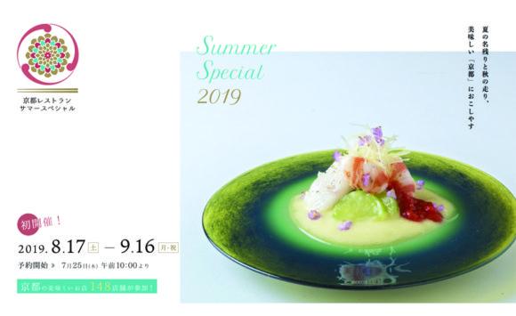 京都レストラン サマースペシャル2019