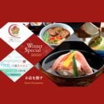 京都レストラン ウィンタースペシャル2020