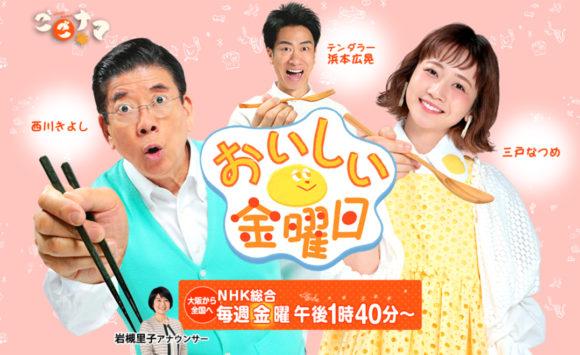 NHK総合「ごごナマ おいしい金曜日」に生出演しました