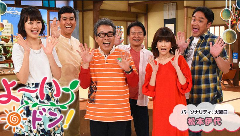 関西テレビ放送「よーいドン!」にてご紹介いただきました